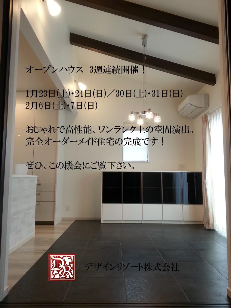 デザインリゾート オープンハウス開催!