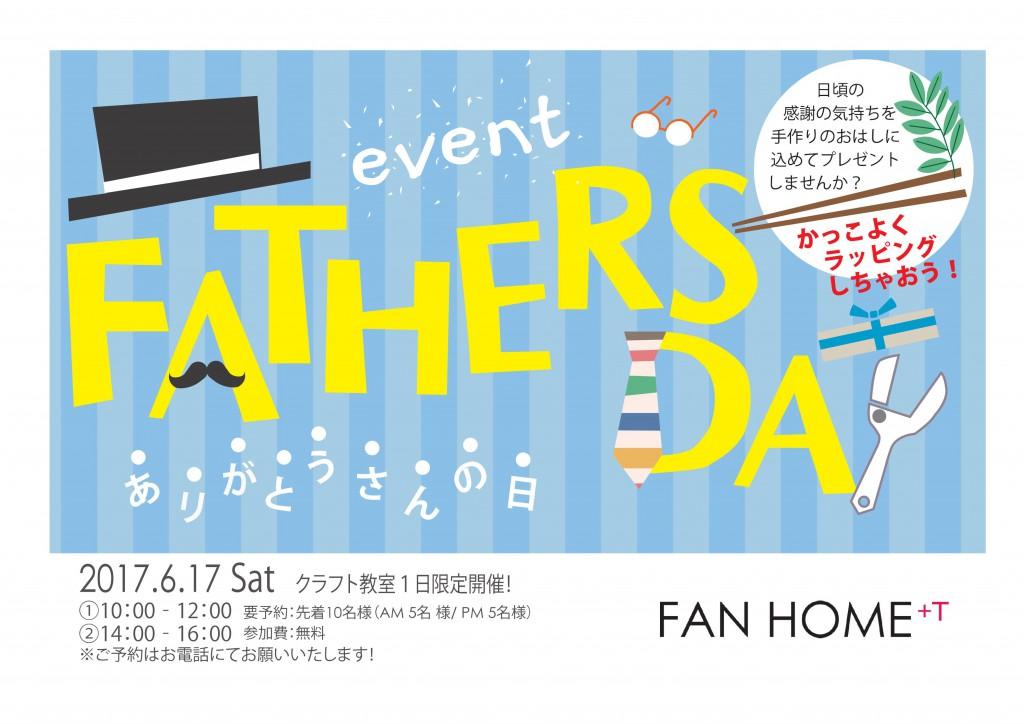 ファンホーム様 FATHERS DAY