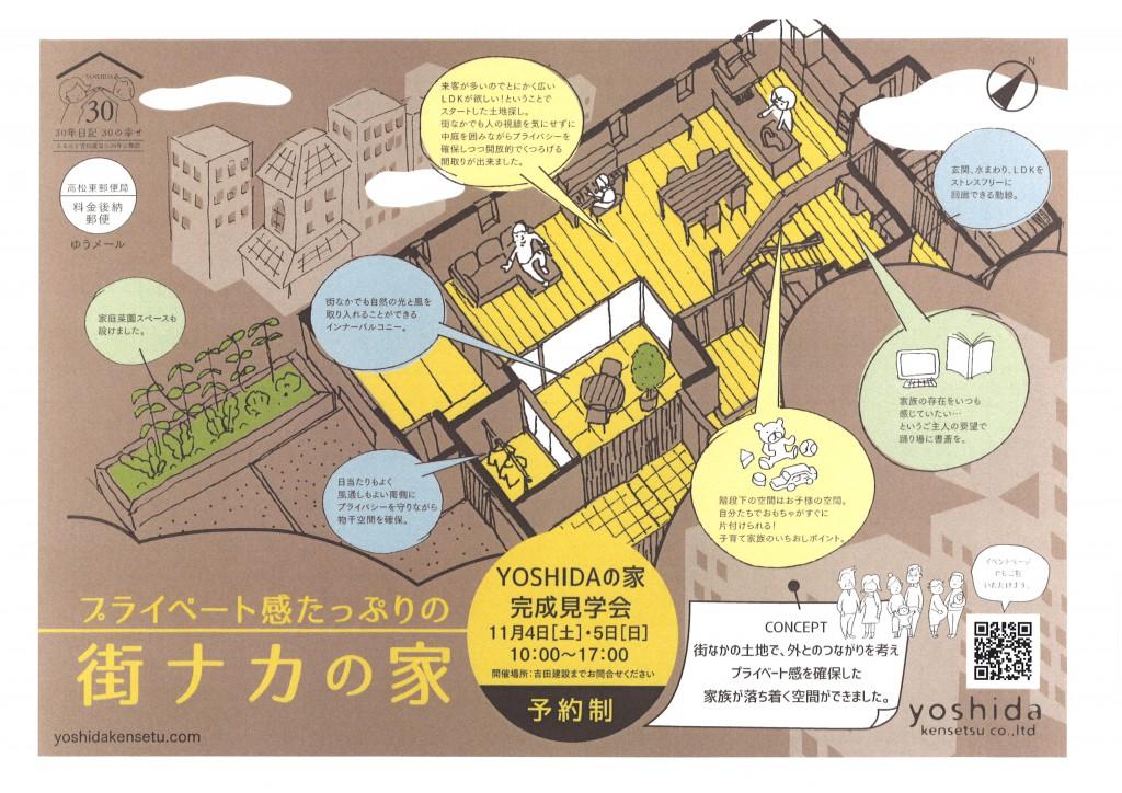吉田建設様・完成見学会開催