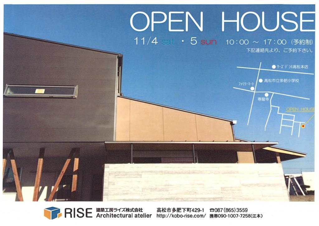 建築工房ライズ様 オープンハウス開催!