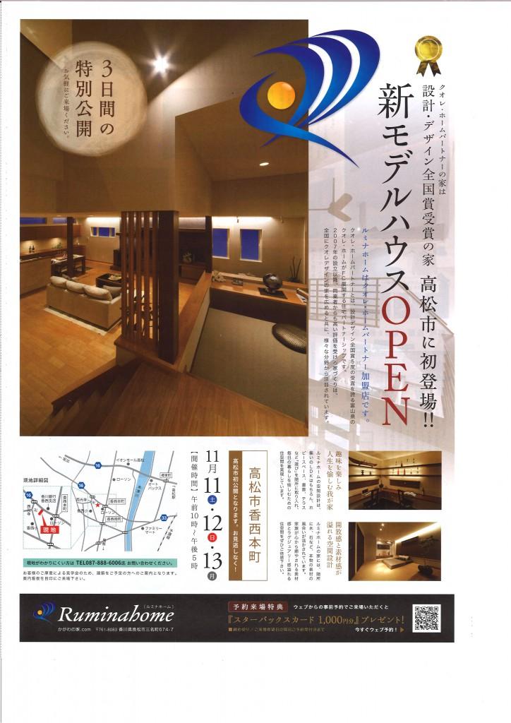 かがわの家.com様 オープンハウス開催!