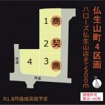 仏生山町4区画