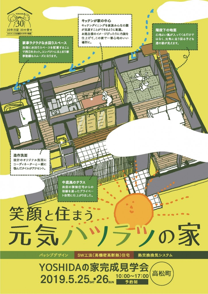 吉田建設様 オープンハウス開催!