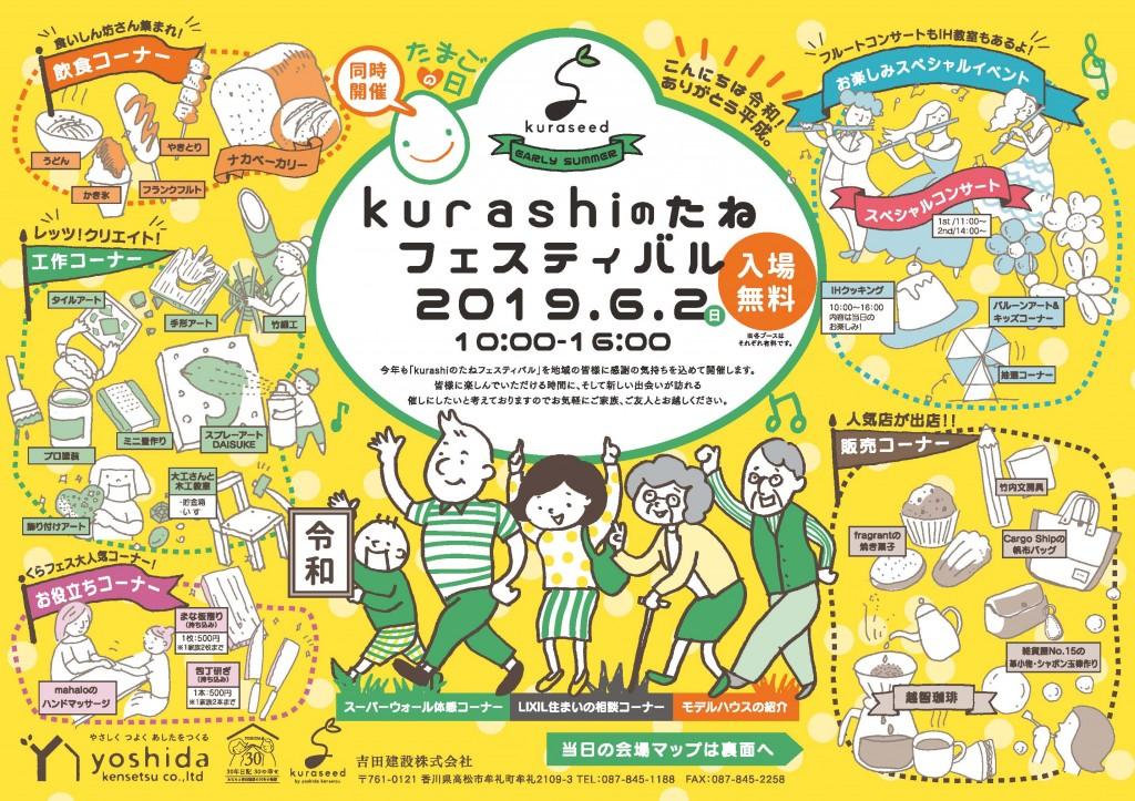 吉田建設様 Kurasiのたねフェスティバル