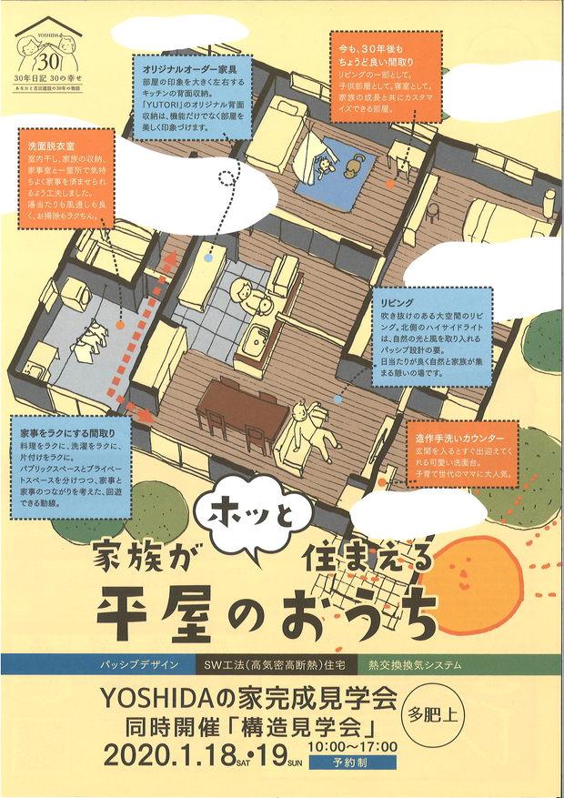 吉田建設様 冬あたたかく、夏すずしい家 予約制完成見学会