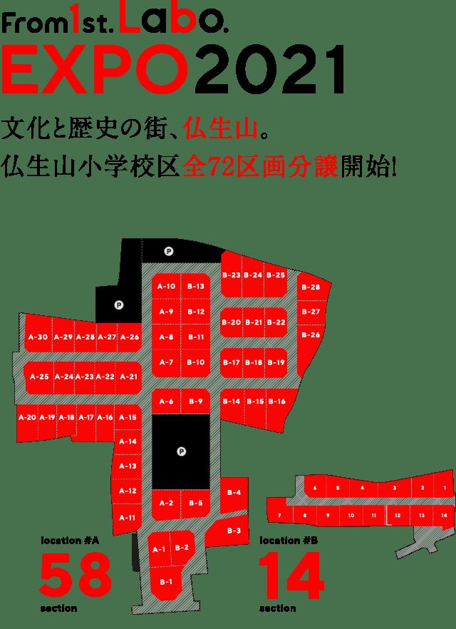 From1st.Labo.EXPO2021 文化と歴史の街、仏生山。仏生山小学校区全72区画分譲開始!