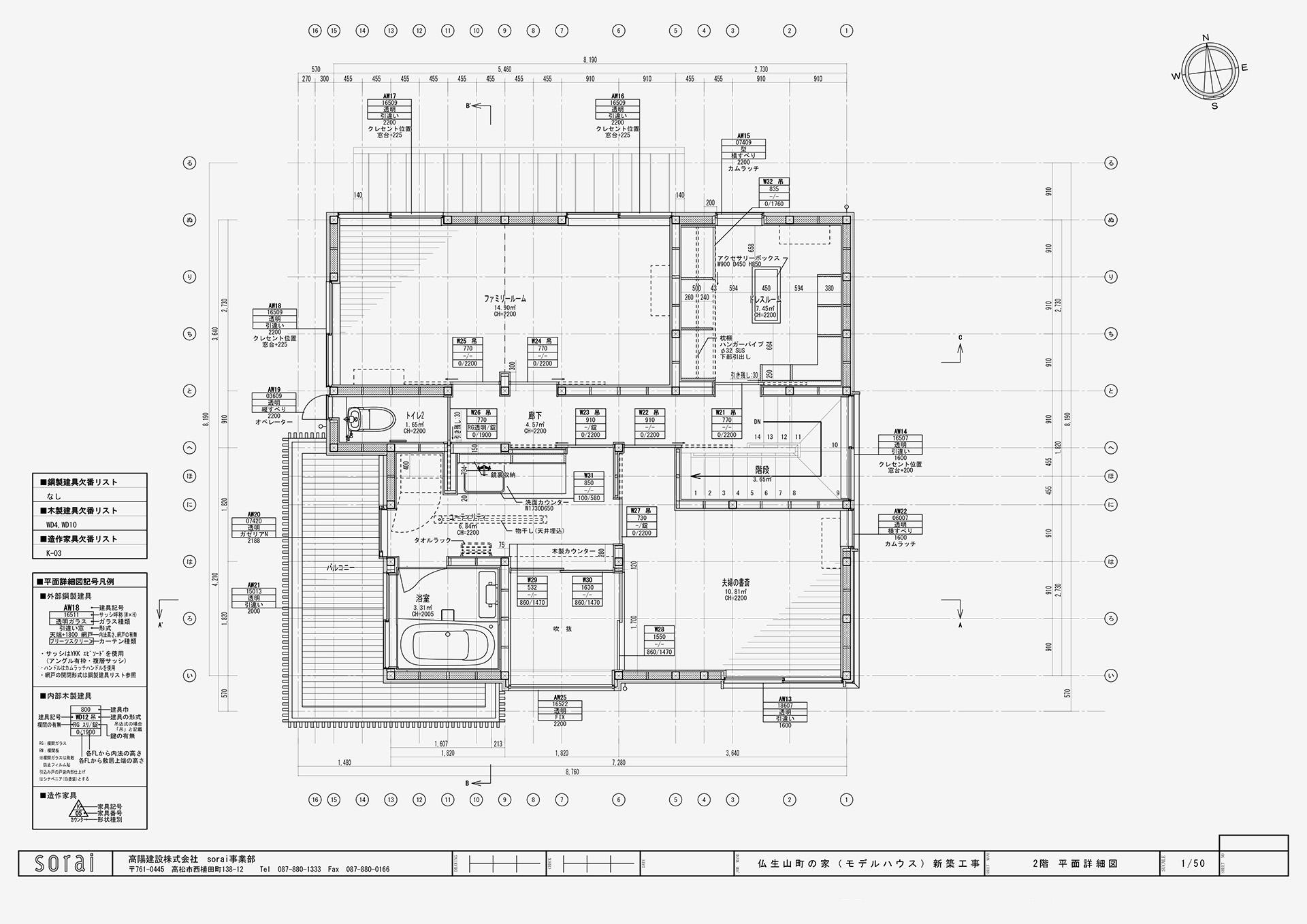 配置図・平面図・立面図(モデル㈪) 【高陽建設】-3