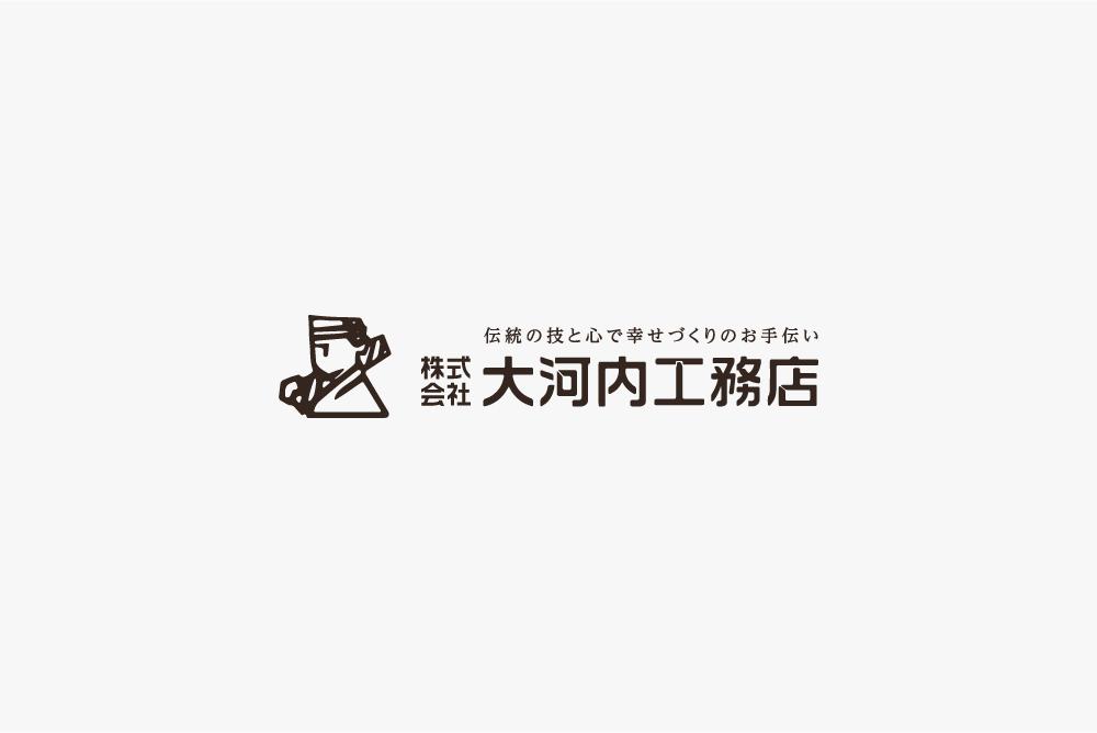 2_okouchi_logo_1000
