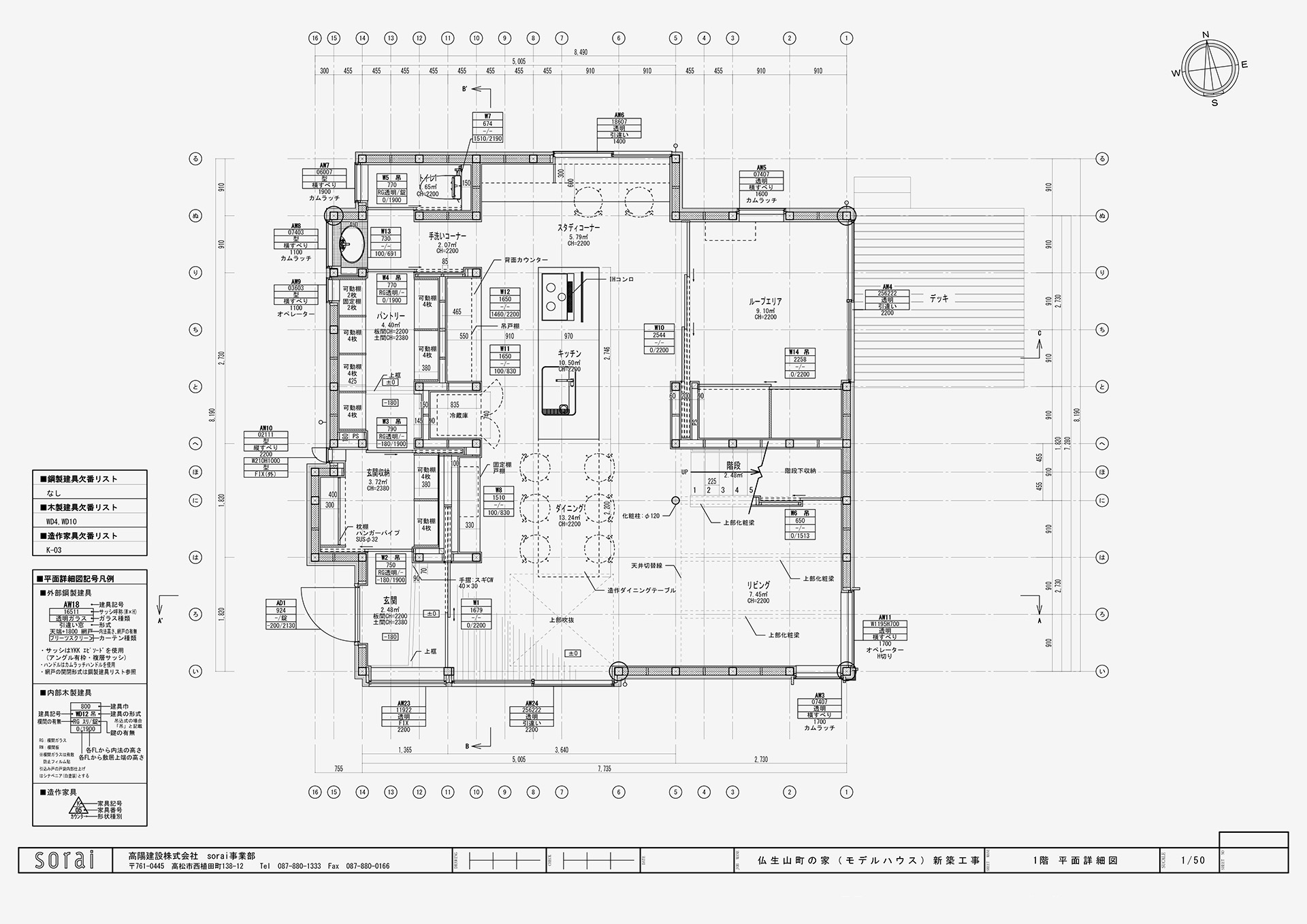 配置図・平面図・立面図(モデル㈪) 【高陽建設】-2