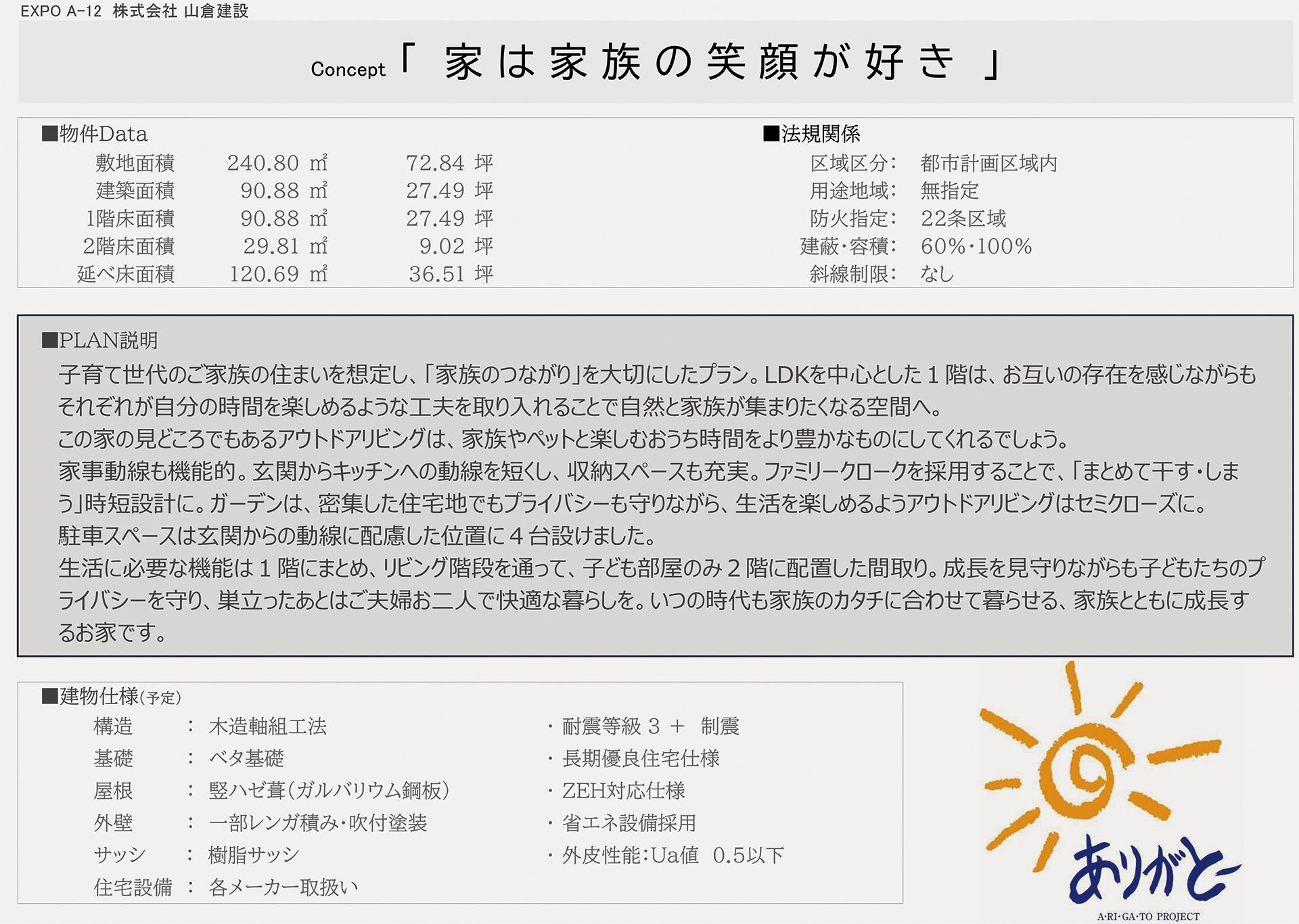 03_フロム様提出用_かがわEXPO21_山倉建設図面-1