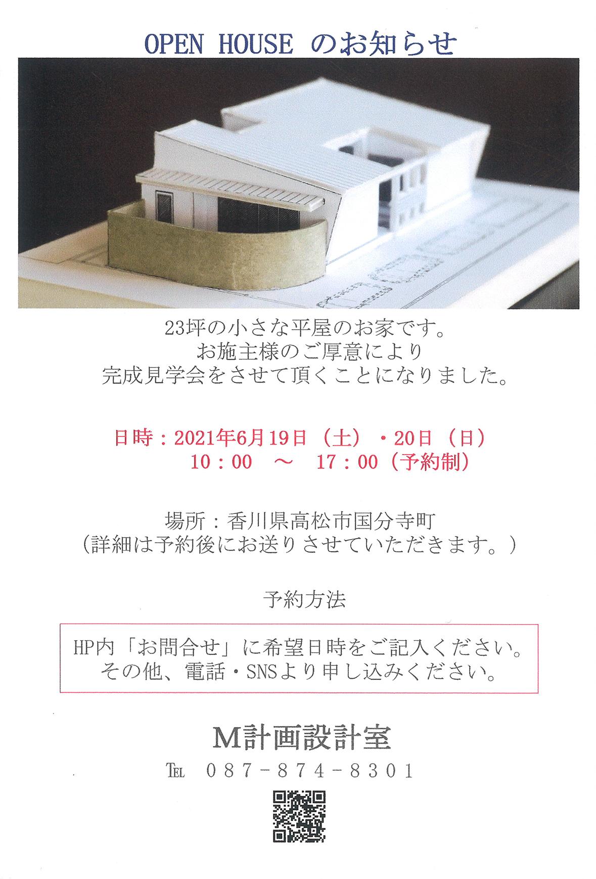 M計画-OPEN HOUSE